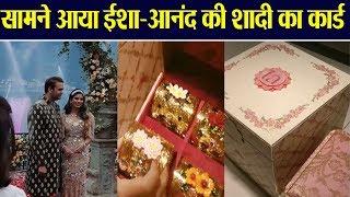 Isha Ambani और Anand Piramal के Wedding Card की देखिए पहली झलक | वनइंडिया हिंदी