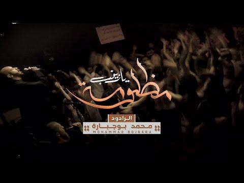 مظلومة يا زينب - الملا محمد بوجبارة
