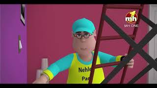 Feliz Sheru Pankhe Di Safaai | Feliz Sheru | Caricatura Divertida Animación | MH Uno de Música