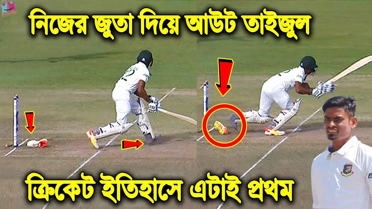 এমন বিরল আউট হয়নি আর কেউই! জুতা দিয়ে বোল্ড তাইজুল ইসলাম। Taijul Islam Hit Wicket in Sri Lanka Test