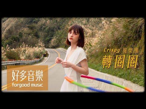 Crispy脆樂團 [ 轉圈圈 In Circles ] Official Music Video - YouTube