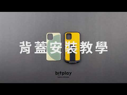 Wander Case Case for iPhone 12 mini / 12 / 12 Pro / 12 Pro Max 背蓋安裝教學