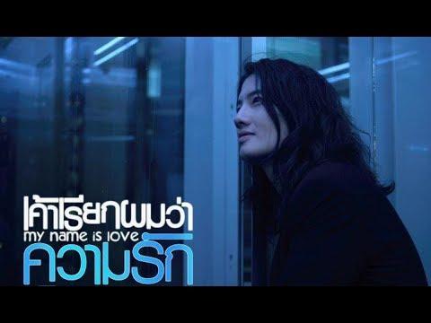 ดูหนังออนไลน์   หนังไทย หนังตลก เขาเรียกผมว่าความรัก หนังเต็มเรื่องHD
