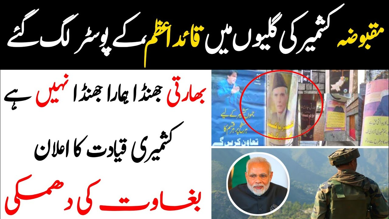 Posters Of Quaid E Azam And Pakistani Leaders  Surface In IOK   Jumbo TV