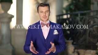 Организация свадеб - организация свадеб, ведущий свадеб Никита Макаров(Организация свадеб - организация свадеб в Москве. Хотите праздник на достойном уровне? К вашим услугам веду..., 2015-07-14T09:31:23.000Z)
