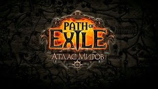 Path of Exile - Атлас миров