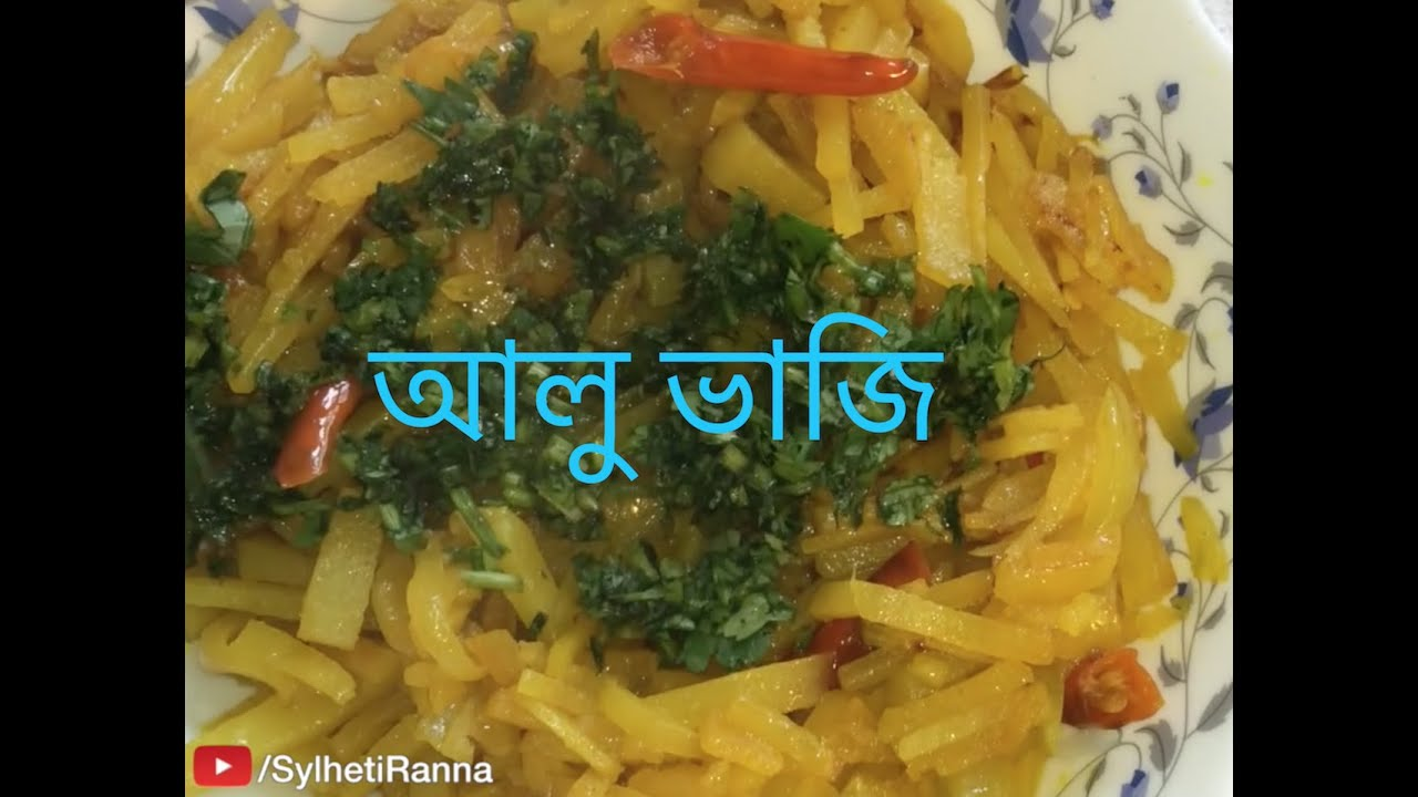 aloo potato bhaji recipe sylheti ranna aloo potato bhaji recipe sylheti ranna bangladeshi cooking in bangla desi food youtube forumfinder Images