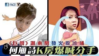 《巨聲》謝東閔發火揼冰桶 女友何雁詩K房爆喊 - FACE 390期