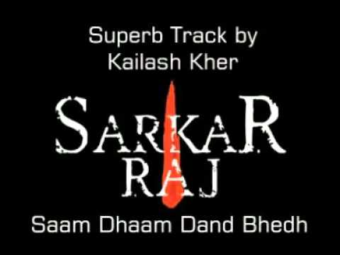 Sarkar raj (saam dhaam dand bhed)