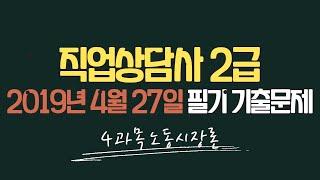 [직업상담사2급 무료강의] 2019년(2회)-4과목 노…