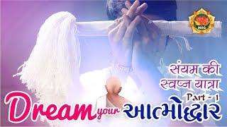 Dream Your AATMODDHAR Part 1 - Saiyam Ki Swapn Yatra