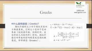 希腊值(Greeks )介绍
