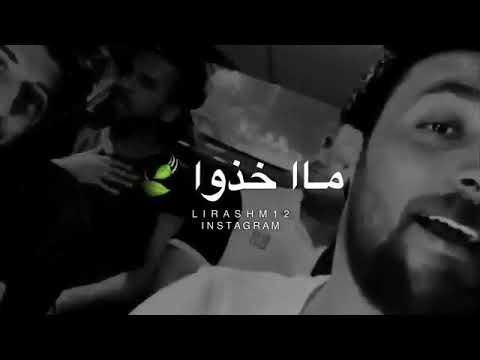 اجمل حالات واتساب / محمد الحلفي ️🌸/ يحجون بالموزين عني 🙌🖐✋
