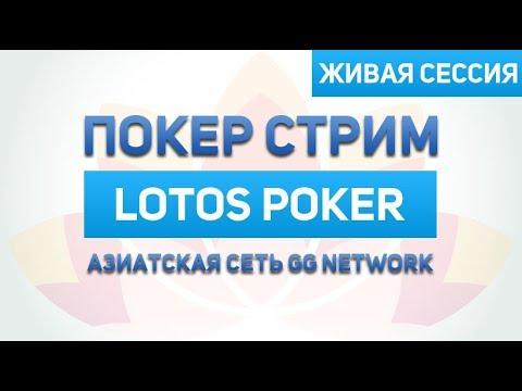 Обзор LOTOS Poker (ЛОТОС покер). Сеть GG Network, 50% рейкбек