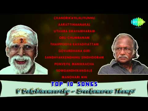 Best of V Dakshinamoorthy & Sreekumaran Thampi | Malayalam Movie Songs | Audio Jukebox