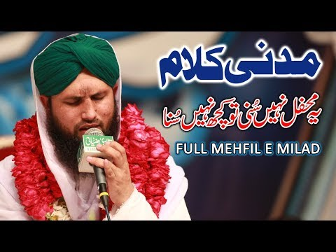 Asad attari Full mehfil Rang e raza | Best Mehfil of...