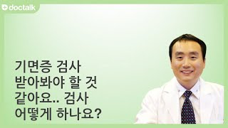기면증 검사 받아봐야 할 것 같아요.. 검사 어떻게 하…