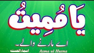allah ke 99 naam ki fazilat 99 names aor taasir ya mumeetu اسما الحسنہ in urdu hindi