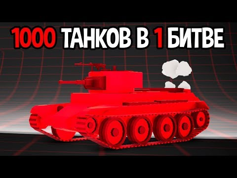 1000 танков в великом сражении за родину ! ( Total Tank Simulator )