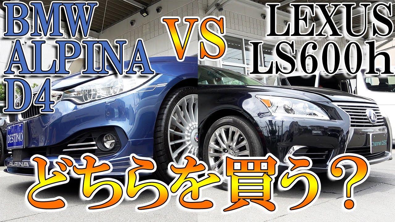 BMW ALPINA D4 or LEXUS LS600h 結局どっち買うの!?ってかBMW M4 COMPETITION 持ってるよね…