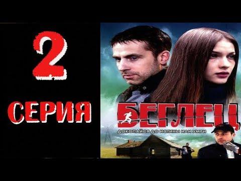 Остросюжетная Криминальная Драма 2 серия из 16 (детектив, боевик, криминальный сериал)