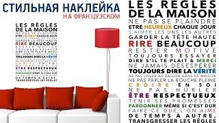 Наклейка Les règles de la maison с AliEkspress Обзор Цена Купить