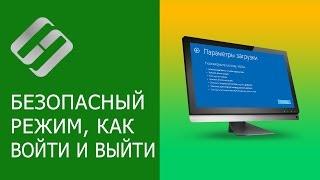 Как загрузить Windows 10, 8 или 7 в безопасном режиме, как отключить безопасный режим 👨💻⚙️🛠️