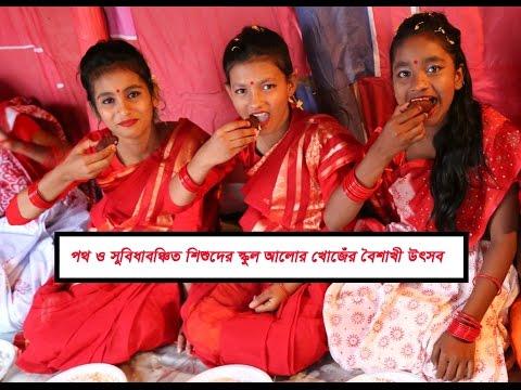 Street children School Alor Khojay in the way of Boisakhi Festival.