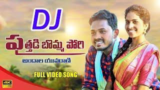 Puthadi Bomma Pori Dj Song || Dj Song Puthadi Bomma Pori || New Folk Dj Song #Nagalaxmi #SNMUSIC