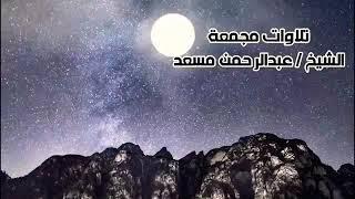 سورة ال عمران —ساعة كامله من اروع تلاوات—القارئ :عبدالرحمن مسعد♥️ Abdul Rahman Musad quran