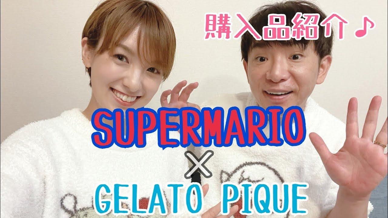 ジェラピケ×スーパーマリオゲット!!!