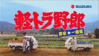 SUZUKI CARRY 軽トラ野郎 農家☆一番星 「軽トラ野郎」篇 「乗りかえれば...