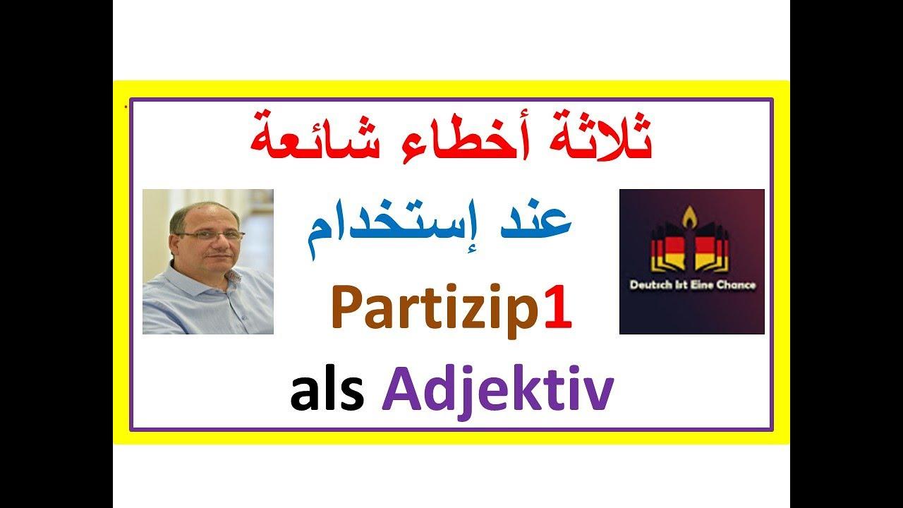 ثلاثة أخطاء يجب الإنتباه إليها عند إستخدام ال Partizip1