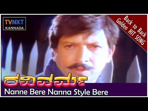 Ravivarma Movie Songs | Nanne Bere Nanna Style Bere |Vishnuvardhan, Bhavya, Roopini |TVNXT Kannada