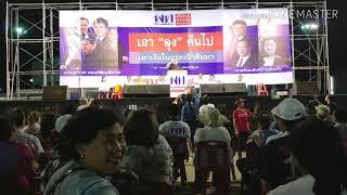 """เวทีปราศรัยพรรคเพื่อไทยชลบุรีคึกคัก เฉลิมอ้อน """"ถ้าผมไม่อยู่ในสภา พี่น้องจะเหงามั้ย?"""""""