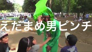 えだまめ男こどもにいじめられる thumbnail