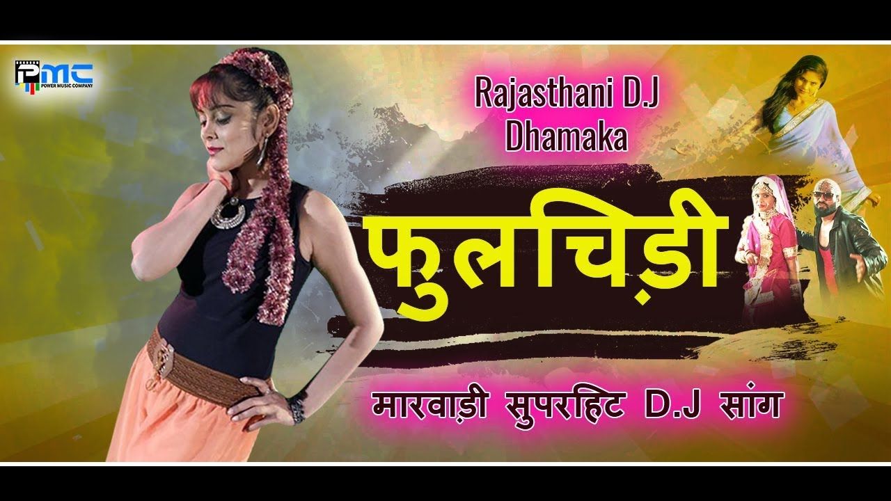 Rajasthani Song | फुलचिड़ी - Kelash Rao Exclusive | मारवाड़ी D J - PMC  Rajasthani