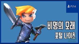 [김군] PS4 포털 나이츠 : #4 비명의 모래 (P…
