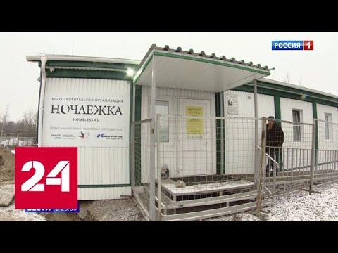 Ночлежка преткновения: жители района Москвы протестуют против опасных соседей - Россия 24