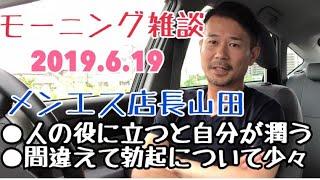 メンズエステ店長の山田久太郎.