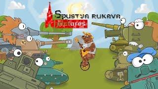 видео мультфильм про танки