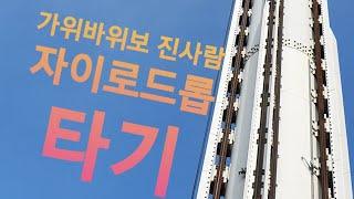 [상록TV BRAD] 대전오월드에서 브래드vs브래드파더
