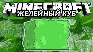 ЖЕЛЕЙНЫЙ КУБ - Minecraft (Обзор Мода)