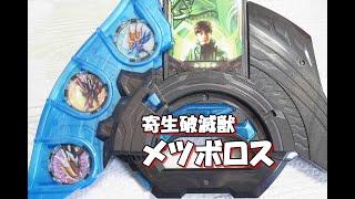 【寄生破滅獣 メツボロス】変身遊び  DXウルトラゼットライザー   Ultraman Z 借りパク野郎