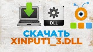 Как Скачать xinput1_3.dll с Официального Сайта   Как Исправить Ошибку Отсутствует xinput1_3.dll