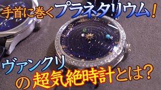 手首に巻くプラネタリウム! Van Cleef & Arpels の超気絶時計とは? thumbnail