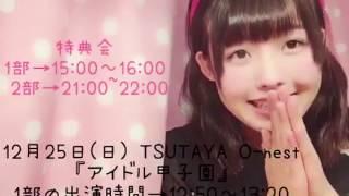 京都を拠点に活動しているアイドルグループ「ミライスカート」のメンバ...