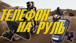 Телефон на руль мотоцикла Крепление Чехол Держатель