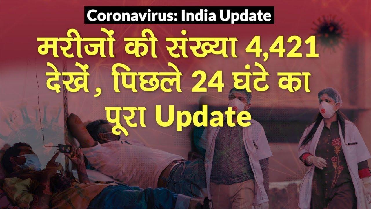 Coronavirus Update: India में मरीजों की संख्या हुई 4421, 114 मौत, देखें पिछले 24 घंटे का पूरा Update