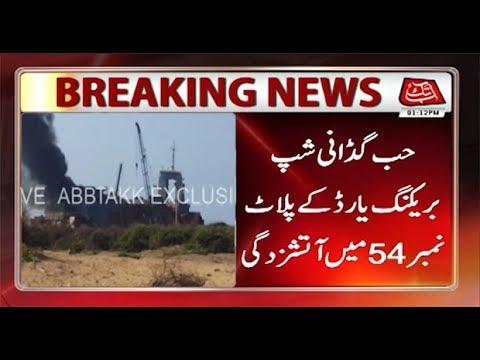 Fire Erupts at Gadani Ship Breaking Yard's Plot no 54